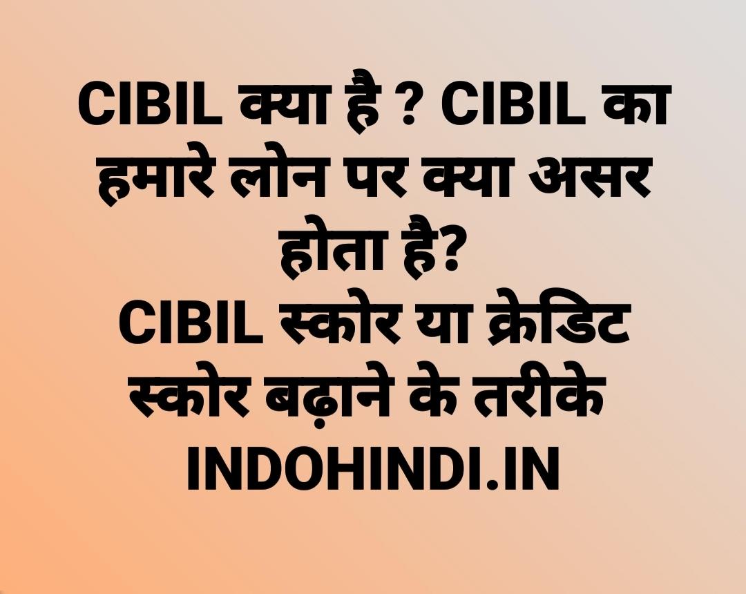CIBIL सिबिल स्कोर बढ़ाने का तरीका