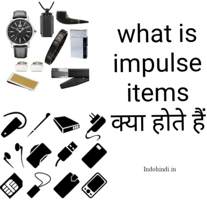 what is impulse item iin hindi