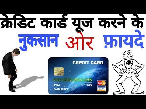 credit card advantages and disadvantages in hindi क्रेडिट कार्ड के फायदे और नुकसान