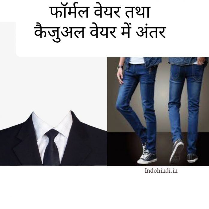 Difference Between Casual and Formal Wear in hindi