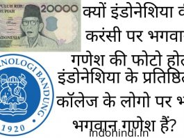 lord ganesh on indonesia currency