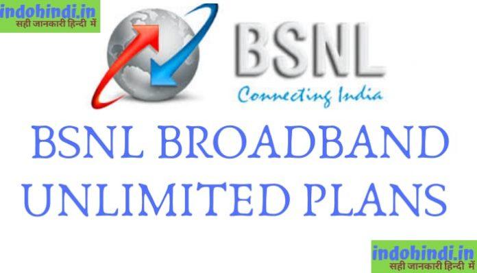 BSNL BROADBAND PLANS