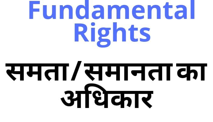 मौलिक अधिकार, fundamental rights in indian constitution in hindiमूल अधिकार कितने है, मौलिक अधिकार का महत्व,मैग्नाकार्टा क्या है ,समता / समानता का अधिकार,स्वतंत्रता का अधिकार,शोषण के विरुद्ध अधिकार ,धार्मिक स्वतंत्रता का अधिकार, संस्कृति एवं शिक्षा संबंधी अधिकार,संवैधानिक उपचारों का अधिकार,   मौलिक अधिकार, fundamental rights in indian constitution in hindiमूल अधिकार कितने है, मौलिक अधिकार का महत्व,मैग्नाकार्टा क्या है ,समता / समानता का अधिकार,स्वतंत्रता का अधिकार,शोषण के विरुद्ध अधिकार ,धार्मिक स्वतंत्रता का अधिकार, संस्कृति एवं शिक्षा संबंधी अधिकार,संवैधानिक उपचारों का अधिकार,