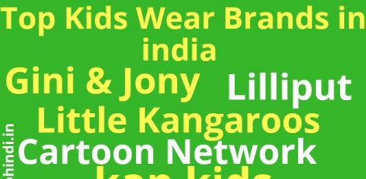 top kidswear brands in india, luxury kidswear brands in india, international kidswear brands in india, international kidswear brands list, top kid brands, best kidswear brands in world, baby clothes brands india, premium kidswear brands,