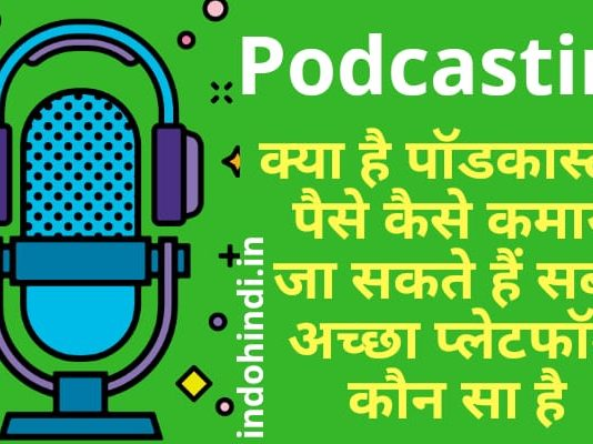what is podcasting in hindi, पॉडकास्ट क्या होता है, podcast in hindi, podcast kya hai, podcast meaning in hindi,