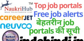 best job portals in India in Hindi, Free Job Alert India