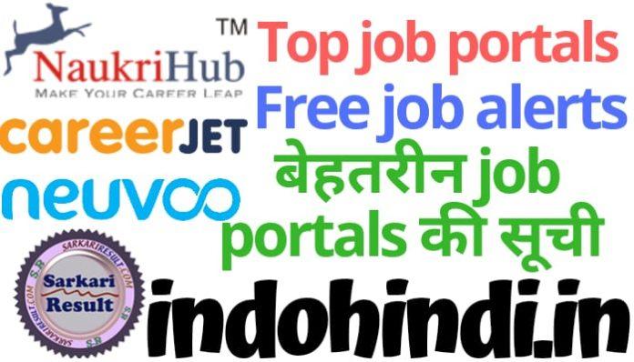 best job portals in India in Hindi, Free Job Alert India
