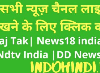 Aaj Tak Live |News18 India Live TV | DD NEWS LIVE |NDTV India LIVE TVआज तक लाइव | Latest News in Hindi | Hindi News Live