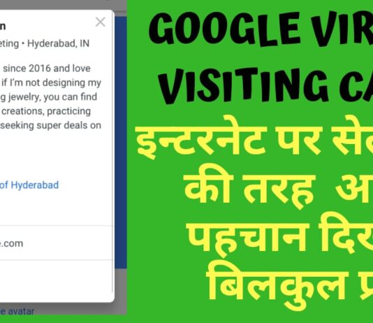 add yourself to Google search How To Make Google Virtual Visiting Card, Full Process Of Add Me To Search,add yourself to Google search,add me to search ,Google virtual visiting card