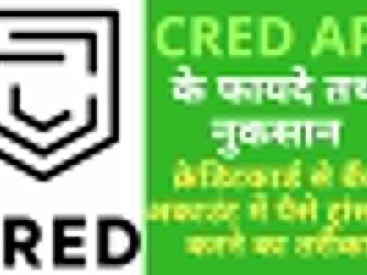 BENEFITS OF CRED APP in hindi , credit card to bank transfer app,the fastest way to pay credit card bill Pay and Get Cash Back & Cred coin Earn CRED gems on referring your friends. Manage All Your Cards Get Credit Card Statement Track Bank Balance Credit Card To Bank Transfer Easy User interface Free Credit Report & Score CRED Protect Service