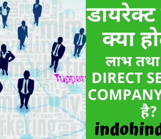 नेटवर्क मार्केटिंग या डायरेक्ट सेलिंग