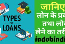 what is loans,Secured loans,Home loans, loan against property (lap), Loan against insurance policies, Gold loans , Loans against mutual funds and shares , Loan against fixed deposits, Personal loans , Short term business loans,Education loans ,Flexi loans,Types of secured loans,Top Housing Finance Companies in India,लोन कितने प्रकार का होता है types of loan in india, / Different types of bank loans, लोन कैसे प्राप्त करें, Vehicle loans,